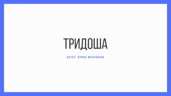 Тридоша