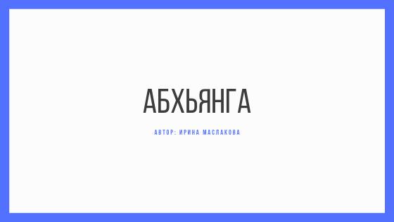Абхьянга: масляное удовольствие